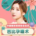 北京韩国芭比炫密孕睫术 让睫毛浓密纤长 自然生长 塑造芭比浓密翘睫