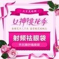 北京射频无痕祛眼袋 安全无创 无需恢复期 告别臃肿瞌睡眼