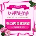 北京单部位衡力肉毒素除皱 让你看起来更年轻 保证正品衡力 每人限购3支!!