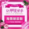 北京正品海薇玻尿酸 填充塑型美丽神器 超值特惠 每人限购3支!
