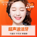 超声波洗牙 360度清洁牙垢  还原牙齿健康 焕发自信光彩 上海薇琳周年特惠