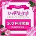 北京水动力吸脂瘦身单部位黄金靶向定位吸脂打造性感S身材 下单即送脱毛一次