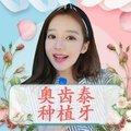 青岛种植牙 韩国奥齿泰 老品牌 高性价比 微创技术 美观舒适 即种即用 媲美真牙