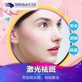 广州激光祛斑 医学祛斑体验 重现光滑美肌 日记返现+赠送项目