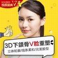 (21周年庆特惠)人气专利3D下颌骨三件套 数码3D个性化设计 轻松变小脸!