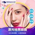 广州激光祛黑眼圈 淡化黑眼圈远离熊猫眼 让你重新焕发光彩 日记返现+赠送项目
