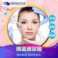 广州瑞蓝玻尿酸 开年钜惠 1ml限时特惠  当场可验正品 填充除皱保湿