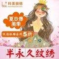 韩式仿生眉/水光针/果酸等--380元 女王节特惠