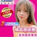 广州瑞蓝2号玻尿酸注射 1ml