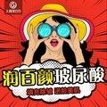 上海润百颜玻尿酸 1ml 超人气网红推荐 get明星同款 让你秒变女神