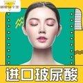 重庆韩国进口玻尿酸1ml 免注射费 每人限购1支