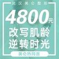武汉第3代热玛吉 面部年轻化 恢复期短随做随走 改善皱纹