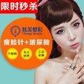 北京V脸嫩肤套餐❤正品瘦脸针100单位+0.5ml玻尿酸 超高性价比之选