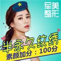 重庆韩式半永久特价定妆 告别天天化妆的烦恼 让你喜上眉梢
