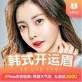广州半永久开运眉 口碑机构 开运+裸妆秘籍一步到位 韩剧妹纸首选