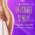 上海阴道紧缩术 缩紧私密通道 缩近爱情距离 1对1私密服务 安全放心