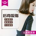北京背部吸脂  美背纤瘦 效果保证