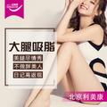 北京吸脂瘦大腿 上市医美 效果保证 安全放心
