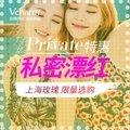 上海菲蜜莉私密回春 私密漂红/乳晕漂红二选一 特惠