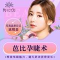 北京德国炫密孕睫术 睫毛纤长浓密 提升眼部魅力 激发细胞 睫毛自然生长