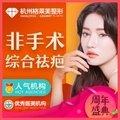 杭州非手术综合祛疤+美肤 剖腹产纹 妊娠纹 手术疤痕 痘疤 小儿疤痕 瘢痕疙瘩