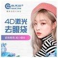 北京4D祛眼袋 极塑提拉 即刻感受眼部年轻态 下单就送激光美肤(五选一)
