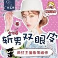 广州双眼皮 模特招募 抽选5位幸运儿免手术费   欧式深邃 美式芭比