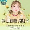 北京韩式微创翘睫眉眼术 4月消费满499送兰蔻奇迹香水30ml/免费招募案例模特
