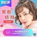 广州黑脸娃娃 瓷肌美白 深层清洁