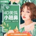北京隆鼻 4D美狐小翘鼻 硅胶假体万和隆鼻 你值得拥有!