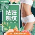 """北京黄金微针祛妊娠纹/肥胖纹 微针除皱 """"花""""肚皮不见了 穿衣更随意"""