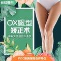 北京自体脂肪塑腿 O型/X型腿矫正 修长美腿可以自我塑造哦