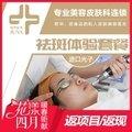 北京祛斑祛痘印套餐(3次)雀斑/痘印/晒斑/红血色/色沉 含修复面膜