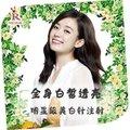 上海美白针 让你全身白皙透亮 给你通透的健康美白