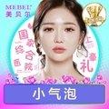 卫生厅批准综合医院 韩国小气泡仅需11元 0首付0利息 写日记送福利