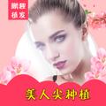 深圳美人尖种植 轻松改善脸型 打造美人尖 变身小脸MM 植出你的自信
