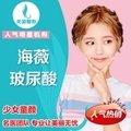 广州海薇玻尿酸 全民体验 小改变大惊喜 正品保证