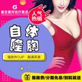 重庆自体脂肪隆胸+prp 质感型胸 如水滴般随身而动 下单赠礼+私信红包