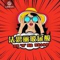 上海法思丽玻尿酸 美颜圣品 优质长效塑形/除皱!支持当场验货 !