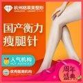 杭州国产衡力瘦腿针 告别小粗腿 肉毒素300单位  金院长专业注射