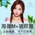 上海海薇玻尿酸M+1ml  海微M 大分子玻尿酸 注射隆鼻 丰下巴效果显著