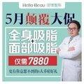 重庆全身吸脂+面部吸脂只需7880任选部位  私信即领小气泡+红包
