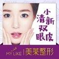 美莱618电商节 长沙韩式双眼皮 限时特卖 韩式微创小清新双眼皮 精细打造电眼
