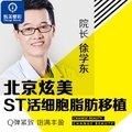 北京自体脂肪填充单部位  7天蜕变饱满童颜心形轮廓