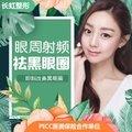 北京眼周射频祛黑眼圈  时尚祛黑眼圈方法  瞬间年轻十岁