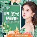 北京IPL激光祛雀斑  改善晒斑雀斑 痘印色沉 红血丝 亮白肤色