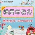 南京激光去黑眼圈 眼周年轻化治疗 熊猫眼/眼角纹/淡化眼袋 还您笑的眼睛