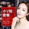 上海小V脸超值套餐 肉毒素瘦脸+玻尿酸 让你分分钟美出新高度