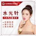 杭州水光针 私信送洗牙/水氧活肤 改善暗沉粗糙肤 恢复皮肤水嫩光泽 超强水润感