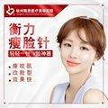 杭州衡力瘦脸针 打造上镜小V脸  专家注射 正品保障 盛夏超低价